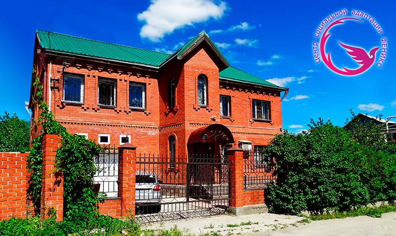 Реабилитационный центр Феникс в Челябинске